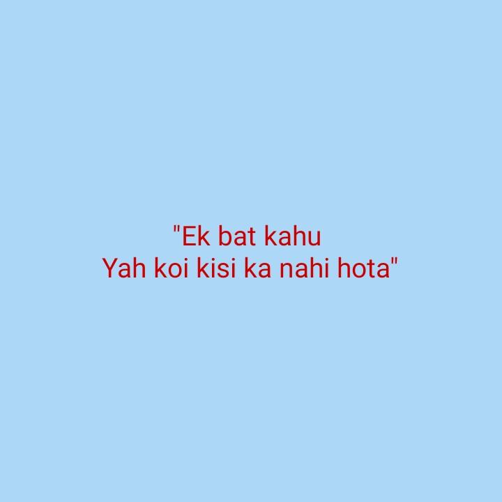 💔 दर्द-ए-दिल - Ek bat kahu Yah koi kisi ka nahi hota - ShareChat