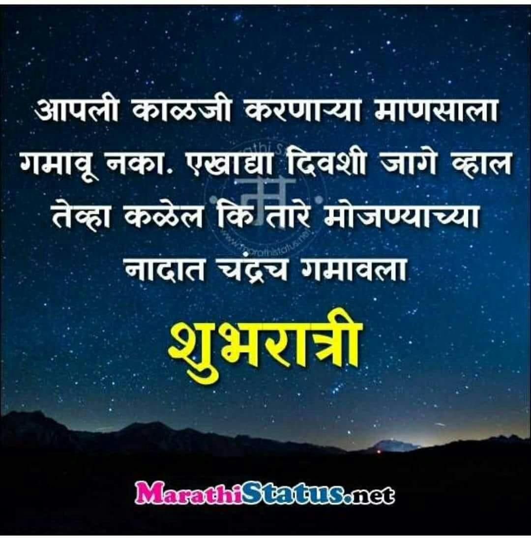😴शुभ रात्री😴 - आपली काळजी करणा - या माणसाला गमावू नका . एखाद्या दिवशी जागे व्हाल तेव्हा कळेल कि तारे मोजण्याच्या नादात चंद्रच गमावला Toto शुभरात्री MarathiStatus . net - ShareChat