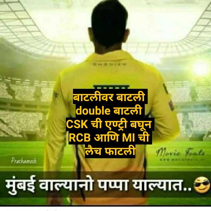 Boys Attitude status🕺 - ४ - ० ० । बाटलीवर बाटली double बाटली CSK ची एण्ट्री बघून RCB आणि MI ची लैच फाटली Prathamesh मुंबई वाल्यानो पप्पा याल्यात . . - ShareChat
