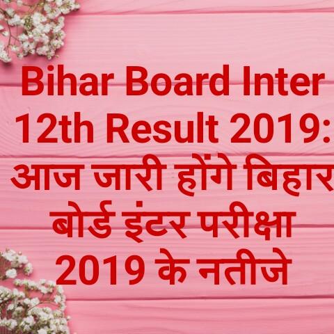 30 मार्च की न्यूज - Bihar Board Inter 12th Result 2019 : आज जारी होंगे बिहार बोर्ड इंटर परीक्षा । 2019 के नतीजे - ShareChat