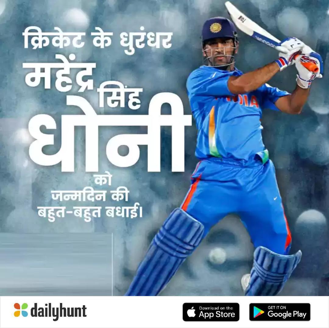हैप्पी बर्थडे एम.एस.धोनी - क्रिकेट के धुरंधर महेंद्र सिंह धोनी । जन्मदिन की बहुत - बहुत बधाई । Download on the | dailyhunt App Store GET IT ON Google Play - ShareChat