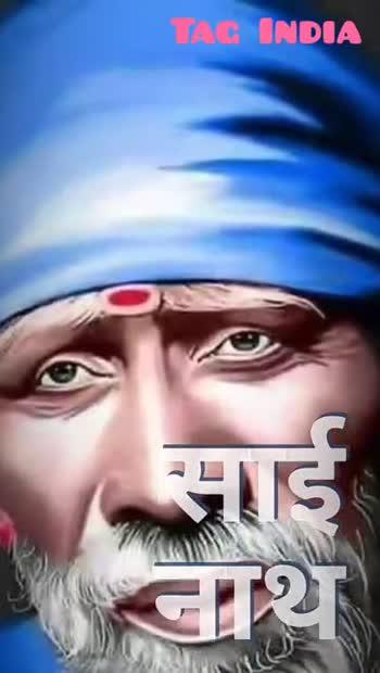 🌹🌺shri sachidanand sadguru sainath maharaj ki jai🙏 - TAG INDIA साई नाथ तेरे हजारों हाथ TAG INDIA लिया उसके साथ . . - ShareChat