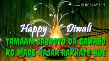 right....babu😘😘😘😘 - PLEASE SUBSCRIBECAME KII ISLIYE SAB SE PAHLETRAR . . . RAHE HAI WISH Happy Diwali Xc Made with KINEMASTER Happy ŠVIES - ShareChat