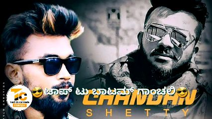 Fans of chandan shetty - ನಾನು ಡಾನ್ ಗಳ Tech in Kannada Manju Tech in Kannada Manju - ShareChat