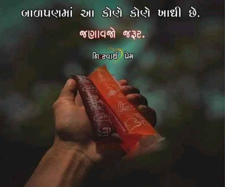 bachpan ki yade - ' બાળપણમાં આ કોણે કોણે ખાળી છે . જણાવજો જરૂર . ' નિ સ્વાર્થ પ્રેમા - ShareChat