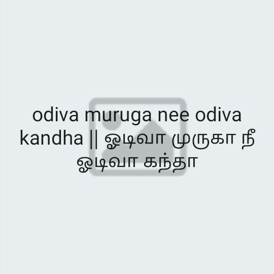 🙏🎼பக்தி பாடல் - odiva muruga nee odiva kandha | | ஓடிவா முருகா நீ ஓடிவா கந்தா - ShareChat