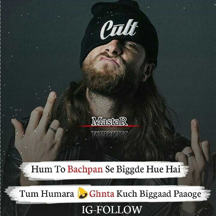 bad boy - Cult Mastar WYACAK Hum To Bachpan Se Biggde Hue Hai Tum Humara Ghnta Kuch Biggaad Paaoge IG - FOLLOW - ShareChat