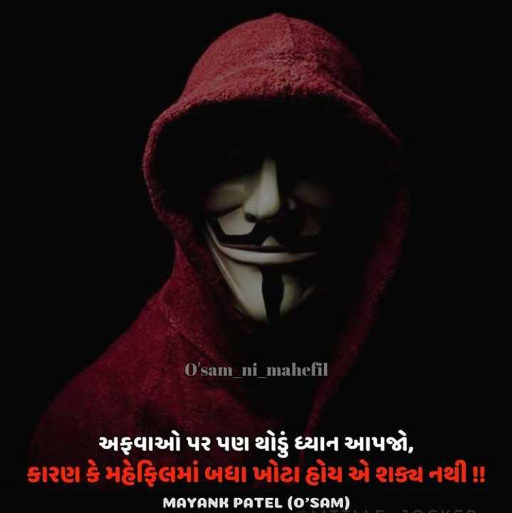 bad boy - O ' sam _ ni _ mahefil ' અફવાઓ પર પણ થોડું ધ્યાન આપજો , કારણ કે મહેફિલમાં બધા ખોટા હોય એ શક્ય નથી ! MAYANK PATEL ( O ' SAM ) - ShareChat