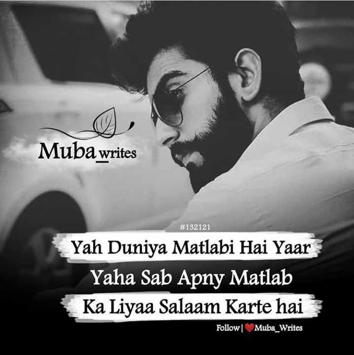 bad boy - Muba writes # 132121 Yah Duniya Matlabi Hai Yaar Yaha Sab Apny Matlab Ka Liyaa Salaam Karte hai Follow Muba _ Writes - ShareChat