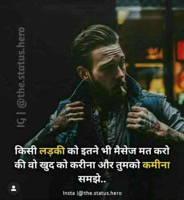 bad boys - IGI @ the . status . hero किसी लड़की को इतने भी मैसेज मत करो की वो खुद को करीना और तुमको कमीना समझे . . Insta l @ the . status . hero - ShareChat