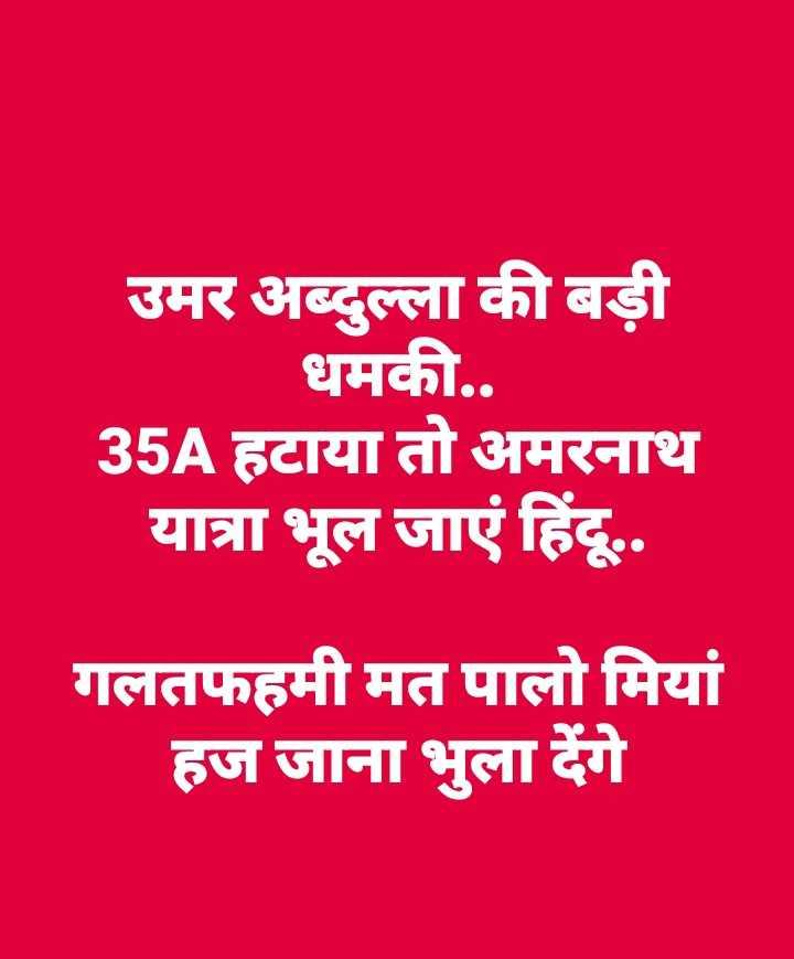 bala saheb thakre - उमर अब्दुल्ला की बड़ी धमकी . . 35A हटाया तो अमरनाथ यात्रा भूल जाएं हिंदू . . गलतफहमी मत पालो मियां हज जाना भुला देंगे । - ShareChat