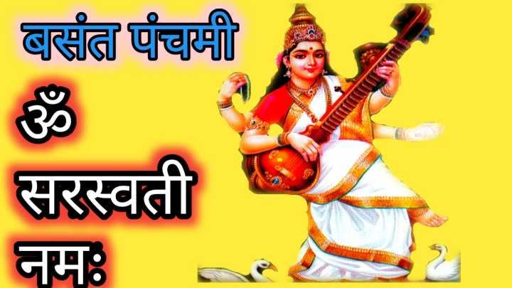 basantpanchami ki subh kemnay 🙏🙏🙏🙏🙏🙏🙏🙏🙏🙏🙏 - बसंत पंचमी सरस्वती नमः - ShareChat
