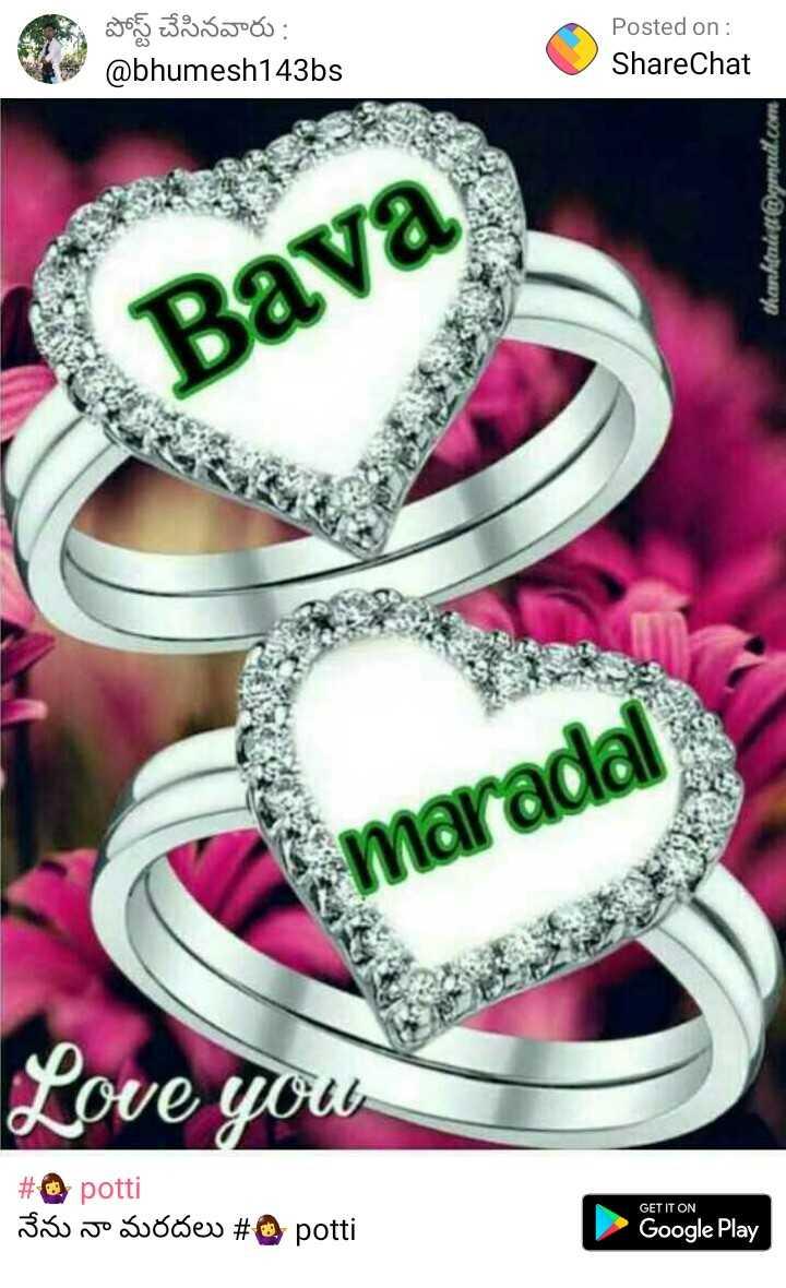 bava maradhallu - పోస్ట్ చేసినవారు : @ bhumesh143bs Posted on : ShareChat thanhtaist @ gmail . com Bava maradal Love you # potti 350 Jo suo deu # potti GET IT ON Google Play - ShareChat