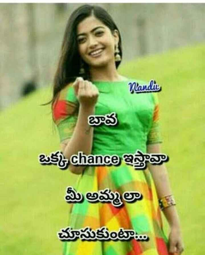 bava maradhalu love. - Nandi బావు ఒక్క chance ఇవా మీ అమ్మలా చూసుకుంటా - ShareChat