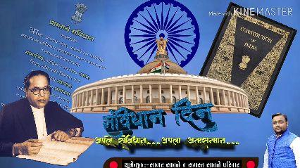 📜 भारतीय संविधान दिवस - Made with KINEMASTER CONSTITUTION OF INDIA भारताचे संविधान ' आम्ही भारताचे लोक , भारताच एक सार्वभौम । | समाजवादी धर्मनिरपेक्ष लोकशाही गणराज्य घडवण्याचा प्रास्ताविका । सामाजिक , आर्थिक व राजनैतिक न्याय व त्याच्या सर्व नागरिकासः । विचार , अभिव्यक्ती विश्वास , श्रद्धा । याचे स्वातंत्र्य ची समानता रून देण्याचा * री प्रतिष्ट वर्ग अपने ऑविधात . ०८ अपना अत्मात्मात००० शुभेच्छुक : - सागर सावते व समस्त मावळे परिवार Made with KINEMASTER भारताचे संविधान ' आम्ही भारताचे लोक भारताचे एक सावभास समाजवादी धर्मनिरपेक्ष लोकशाही गणराज्य घडवण्याचा प्रास्ताविका । सामाजिक , आर्थिक व राजनैतिक न्याय व त्याच्या सर्व नागरिकासः । विचार , अभिव्यक्ती विश्वास श्रद्धा याचे स्वातंत्र्य CONSTITUTION OF INDIA ची समानता > रून देण्याचा - पी प्रतिष्ट । वर्ग अपने ऑविधात . ०८ अपना अत्मशत्सात . ०० शुभेच्छुक : - माण मावळे व समस्त सावले परिवार - ShareChat