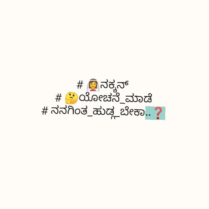 facebook - # ನಕ್ಕನ್ # ಯೋಚನೆ ಮಾಡೆ # ನನಗಿಂತ _ ಹುಡ್ಗಬೇಕಾ . . ? - ShareChat