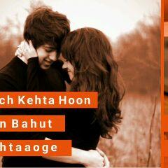 roamantic status - Main jagunga Neend tumhe na aayegi Sach Kehta Hoon Jaan Bahut Pachhtaaoge - ShareChat