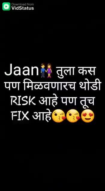 ❤ love status - Download from   Jaan तुला कस   पण मिळवणारच थोडी RISK आहे पण तूच   FIX आहे Download from   Jaan तुला कस ' पण मिळवणारच थोडी   RISK आहे पण तूच FIX आहे - ShareChat