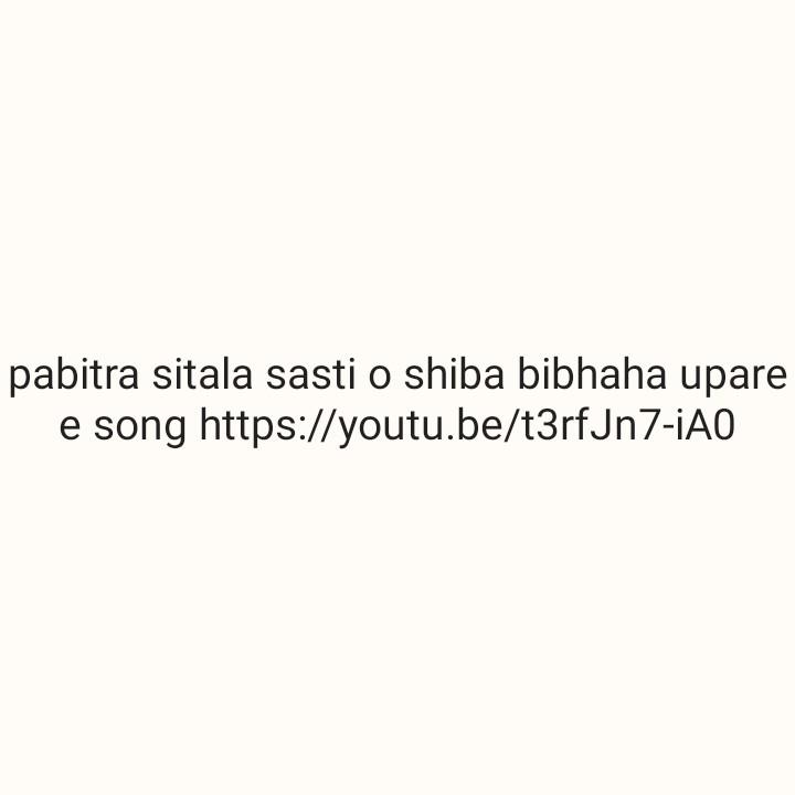 🙏ଶୀତଳଷଷ୍ଠୀ ଯାତ୍ରା - pabitra sitala sasti o shiba bibhaha upare e song https : / / youtu . be / t3rfJn7 - iAO - ShareChat