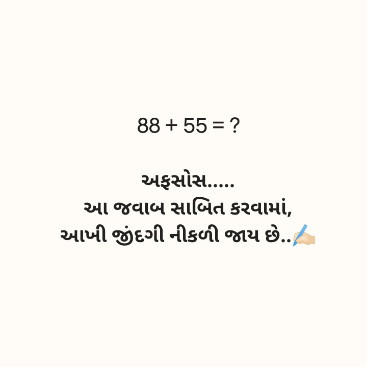 ✍️ જીવન કોટ્સ - 88 + 55 = ? અફસોસ … . આ જવાબ સાબિત કરવામાં , આખી જીંદગી નીકળી જાય છે . - ShareChat