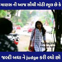 i am sorry 😢 - ' માણસની આજસૌથી મોટી ભૂલ છે કે Instagram Gujarati kalr ' જલ્દી બધાનેjudge કરી લ્યો છો ' માણસની આજસૌથી મોટી ભૂલ છે કે Concept By Jithin Sajeev ' જલ્દી બધાનેjudge કરી લ્યો છો - ShareChat