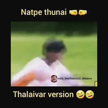 😂 வடிவேலு - Natpe thunai o sola muthanzzzz _ memes Thalaivar version 9 Natpe thunai Go mula muthanzzzz _ memes Thalaivar version 90 - ShareChat