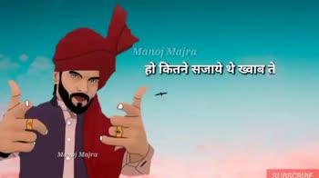 hiii - Manoj Majra एक झटके में टुटा तोडी करगा Manoj Majra SUBSCRIBE Manoj Majra फुके ना लहू मै तोड़ दयुन्गी मुँह Manoj Majra SUBSCRIBE - ShareChat