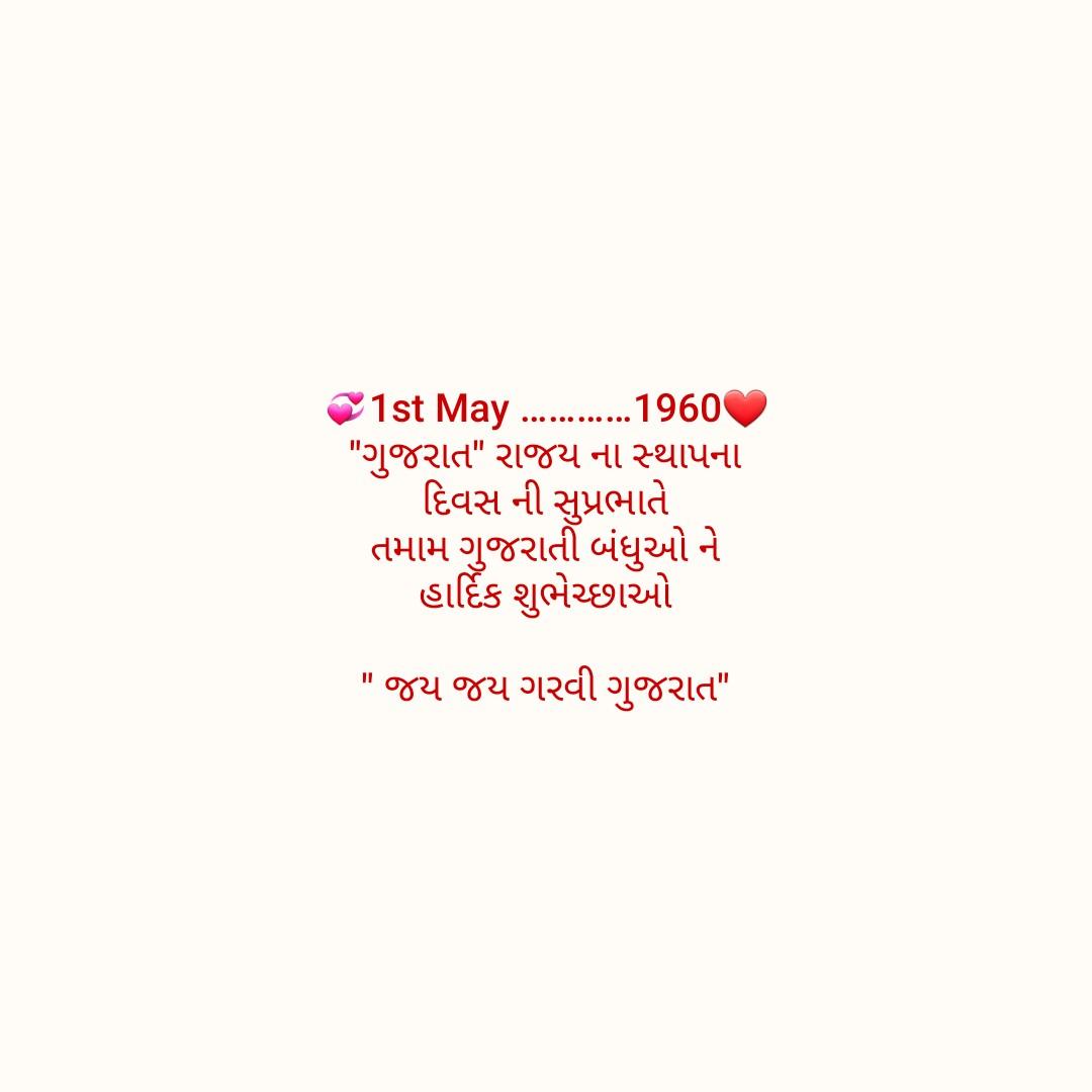 ગુજરાત સ્થાપના દિવસ - 1st May . … … . … . … . 1960 ગુજરાત રાજય ના સ્થાપના દિવસ ની સુપ્રભાતે તમામ ગુજરાતી બંધુઓ ને હાર્દિક શુભેચ્છાઓ જય જય ગરવી ગુજરાત - ShareChat