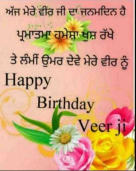 bday wishes -   ਅੱਜ ਮੇਰੇ ਵੀਰ ਜੀ ਦਾ ਜਨਮਦਿਨ ਹੈ । ਪ੍ਰਮਾਤਮਾ ਹਮੇਸ਼ਾ ਖੁਸ਼ ਰੱਖੇ ਤੇ ਲੰਮੀ ਉਮਰ ਦੇਵੇ ਮੇਰੇ ਵੀਰ ਨੂੰ Happy Birthday Veer in - ShareChat