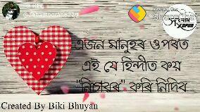 নৃত্য - Posted on edebatiboraho 229 D But Always Remember Created By Biki Bhuyan Posted on odebali borah : 6220 Sharechat D OPUN PER 11 . Created By Biki Bhuyan  - ShareChat
