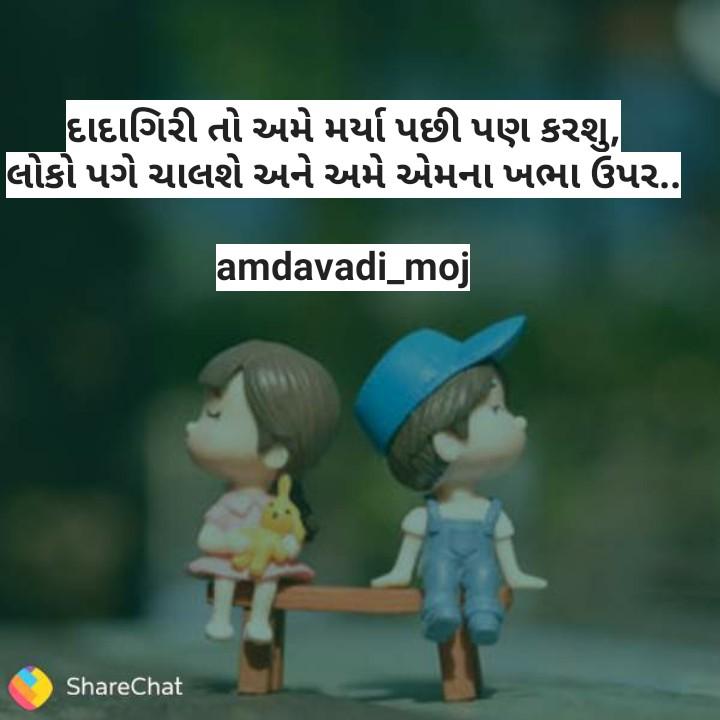 moj moj...🤘 - દાદાગિરી તો અમે મર્યા પછી પણ કરશુ , લોકો પગે ચાલશે અને અમે એમના ખભા ઉપર . . amdavadi _ moj ShareChat - ShareChat