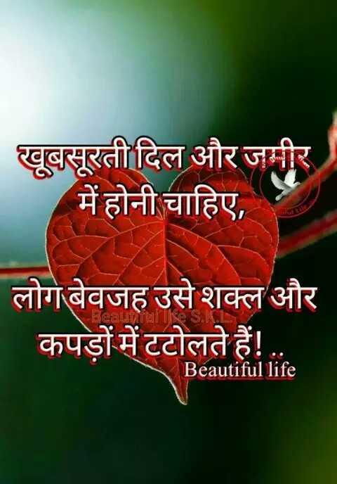 beatiful thought - खूबसूरती दिल और जमीर में होनी चाहिए , लोग बेवजह उसे शक्ल और कपड़ों में टटोलते हैं ! Beautiful INOO Beautiful life - ShareChat