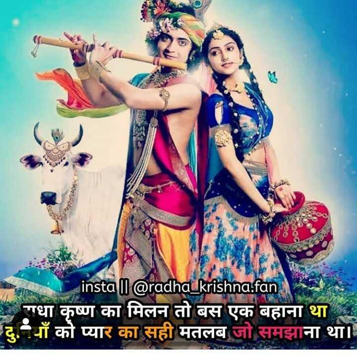 beatking_sumedh - insta | | @ radha _ krishna . fan राधा कृष्ण का मिलन तो बस एक बहाना था । दु . याँ को प्यार का सही मतलब जो समझाना था । - ShareChat