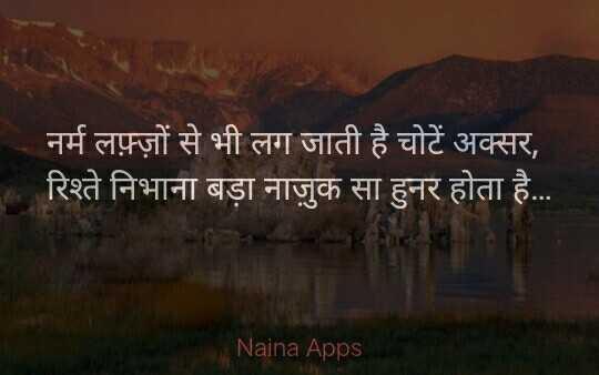 beautiful sayri - नर्म लफ़्ज़ों से भी लग जाती है चोटें अक्सर , ' रिश्ते निभाना बड़ा नाजुक सा हुनर होता है . . Naina Apps - ShareChat