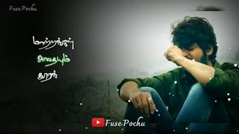 love alone - Fuse Pochu ண் இந்த | உறவு 26 Fuse Pochu Fuse Pochu bun 2762 itsmekarthikn Fuse Pochu - ShareChat