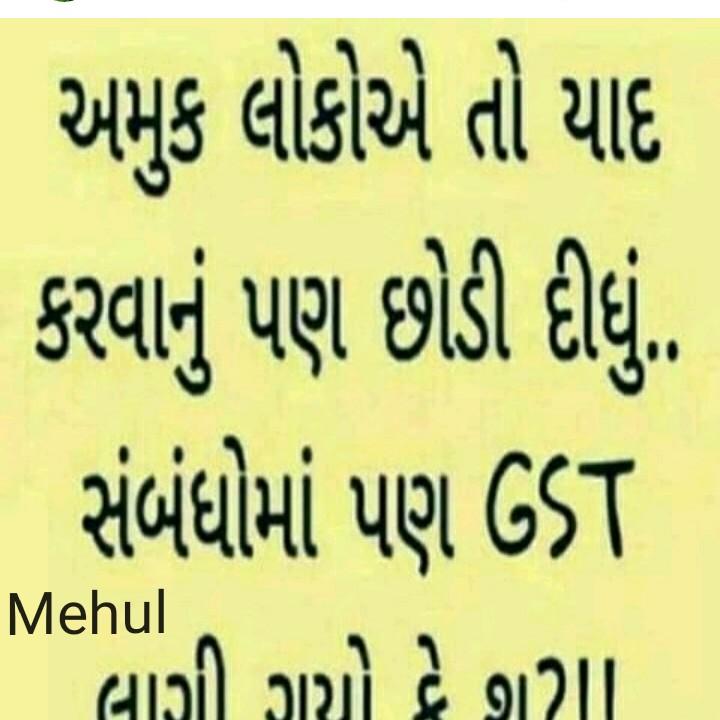 ✋ રાશિફળ -   અમુક લોકોએ તો યાદ કરવાનું પણ છોડી દીધું . સંબંધોમાં પણ GST લાગી શો કે શરા . Mehul - ShareChat