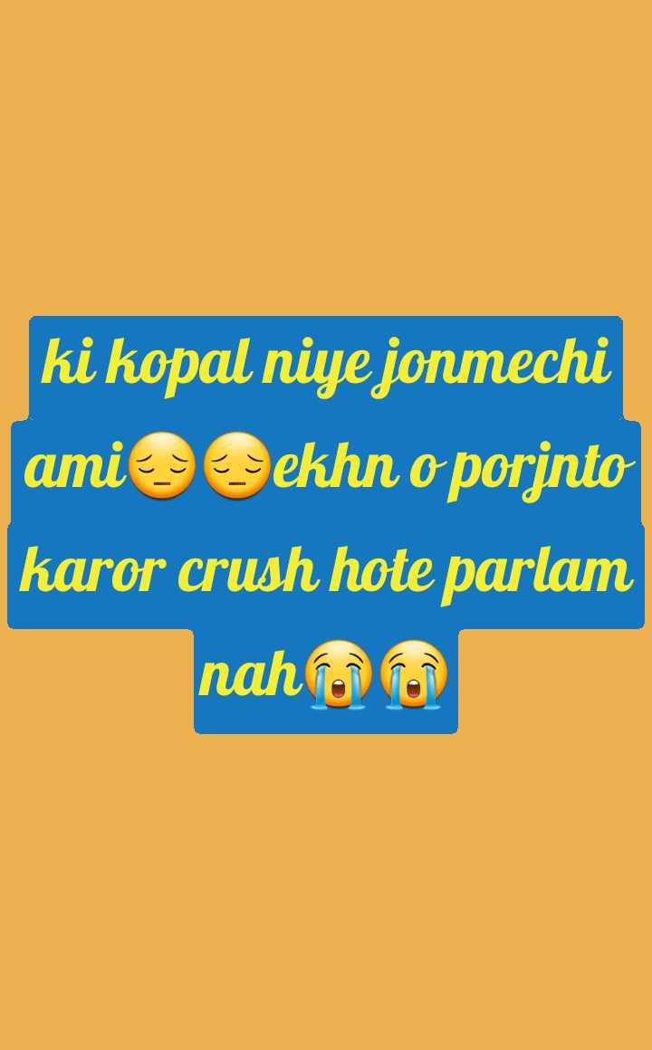 before after লুক - ki kopal niye jonmechi ami esekhn o porinto karor crush hote parlam nahoto - ShareChat