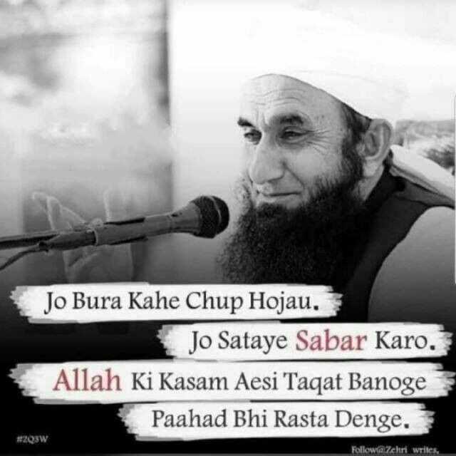 🌺beshaq🌺 - Jo Bura Kahe Chup Hojau , Jo Sataye Sabar Karo . Allah Ki Kasam Aesi Taqat Banoge Paahad Bhi Rasta Denge . # 2Q3W Followla Zehr writes , - ShareChat