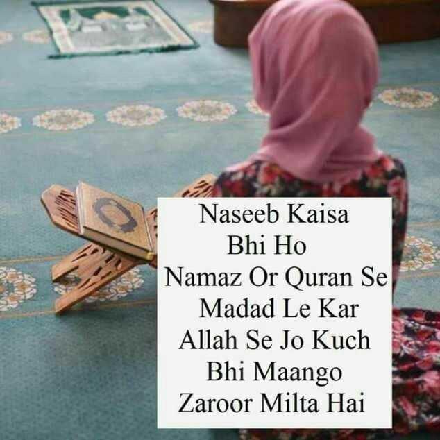 🌷beshaq🌷 - Naseeb Kaisa Bhi Ho Namaz Or Quran Se Madad Le Kar Allah Se Jo Kuch Bhi Maango Zaroor Milta Hai - ShareChat