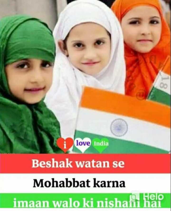 🌷beshaq 🌷 - love India Beshak watan se Mohabbat karna imaan walo ki nishani Hali aan w - ShareChat