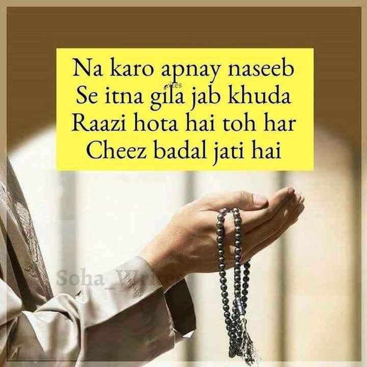 🌷beshaq🌷 - Na karo apnay naseeb Se itna gila jab khuda Raazi hota hai toh har Cheez badal jati hai 0000000 - ShareChat