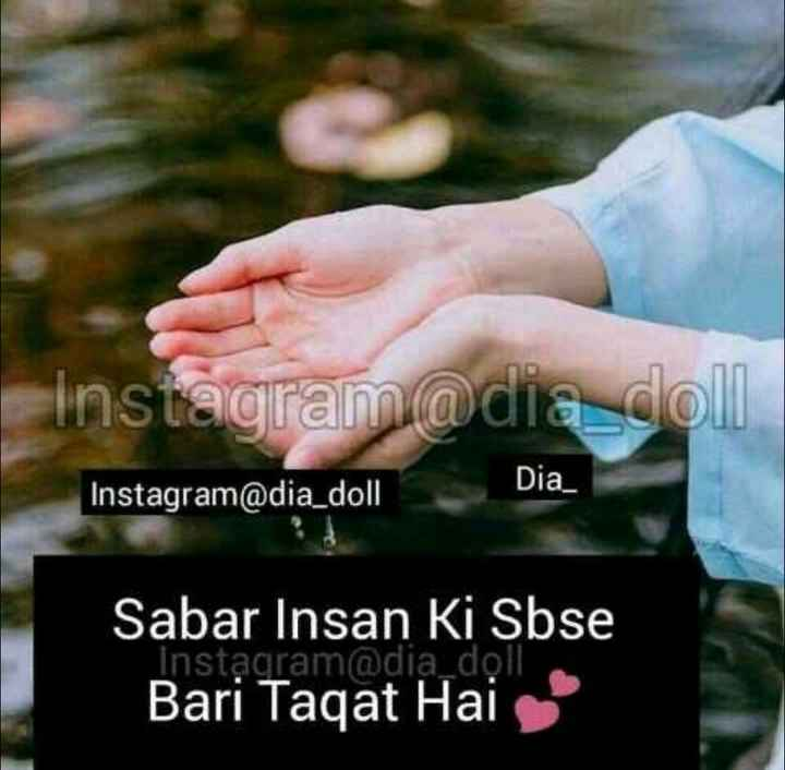 🌷beshaq 🌷 - Instagram @ dia do Dia Instagram @ dia _ doll Sabar Insan Ki Sbse Bari Taqat Hai Instagram @ dia doll - ShareChat
