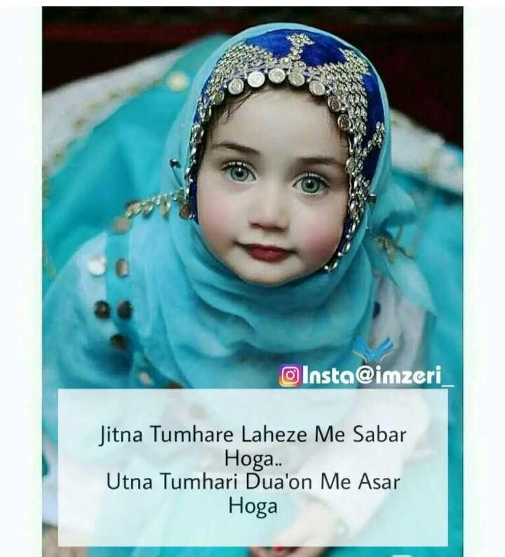 🌺beshaq🌺 - O Insta @ imzeri Jitna Tumhare Laheze Me Sabar Hoga . . Utna Tumhari Dua ' on Me Asar Hoga - ShareChat