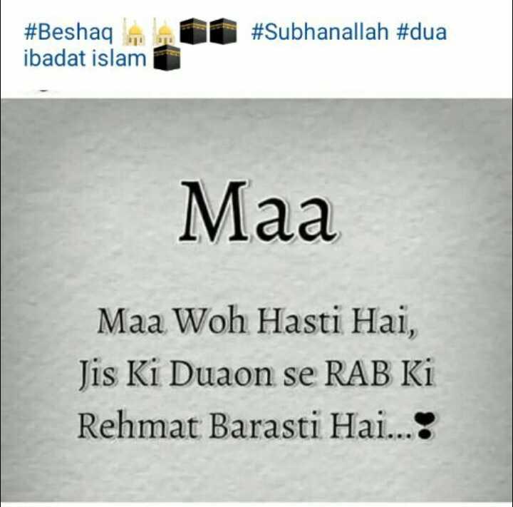 🌷beshaq 🌷 - # Beshaq ibadat islam # Subhanallah # dua Maa Maa Woh Hasti Hai , Jis Ki Duaon se RAB Ki Rehmat Barasti Hai . . . : - ShareChat