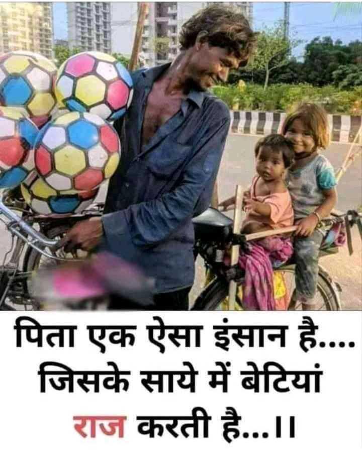 🌷beshaq🌷 - पिता एक ऐसा इंसान है . जिसके साये में बेटियां राज करती है . . . । । - ShareChat