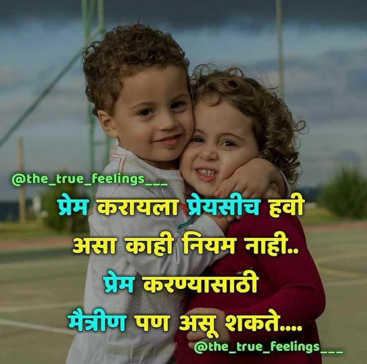 best💖💖💖 - @ the _ true _ feelings - - - प्रेम करायला प्रेयसीच हवी असा काही नियम नाही . . प्रेम करण्यासाठी मैत्रीण पण असू शकते . . . . @ the _ true _ feelings _ - ShareChat