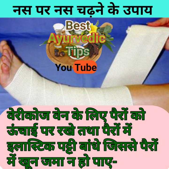 #best_ayurvedic_tips - ShareChat