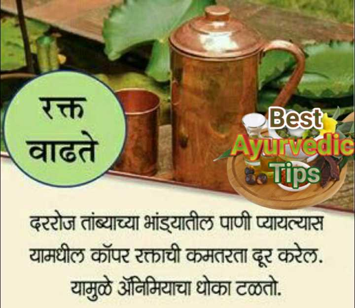 best_ayurvedic_tips - ShareChat