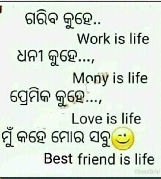 best friend - । ଗରିବ କୁହେ . . Work is life | ଧନୀ କୁହେ . . . , Meny is life । ପ୍ରେମିକ କୁହେ . . . , Love is life ମୁଁ କହେ ମୋର ସବୁ Best friend is life - ShareChat