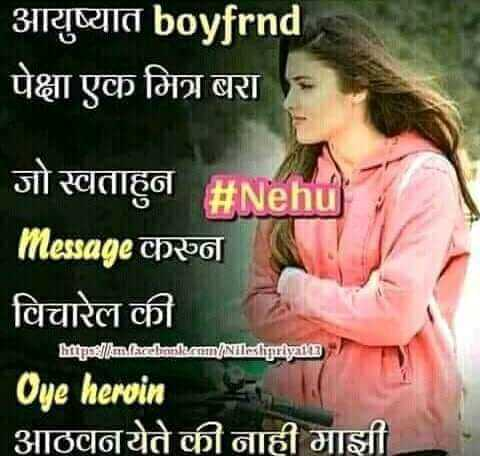 best friend😘😘 - आयुष्यात boyfrnd पेक्षा एक मित्र बरा जो स्वताहुन # Neh Message chrool विचारेल की Implamikadhaa / niqayale Oye heroin ' आठवनयेते की नाही माझी - ShareChat